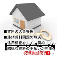 賃貸管理のイメージ